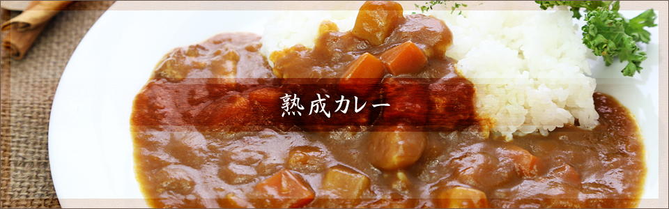 curry-main